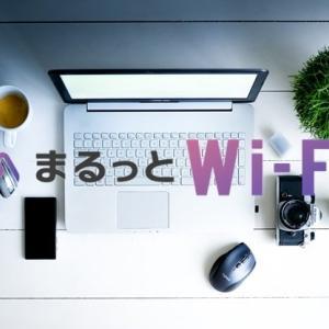 まるっとWi-Fiの口コミ評判は?対応エリアや速度、料金まとめ