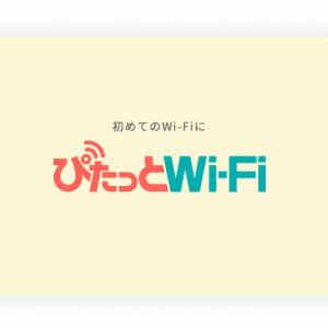 ぴたっとWi-Fiの口コミ評判は?適度な容量で安いレンタルWi-Fiならここ!