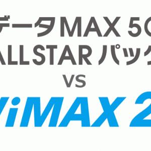 au データMAX5G ALLSTARパック+テザリングはWiMAXよりお得?