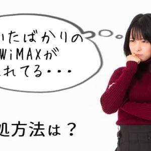 届いたWiMAX端末が不良品だった!どうすればいい?