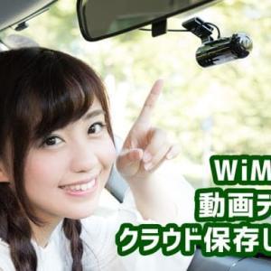 ドライブレコーダーをWiMAX接続しクラウド保存できる?やり方は?