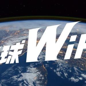 地球WiFiの契約はあり?料金プランや端末、解約違約金まとめ