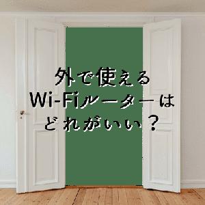 外で使えるWi-Fiルーターの選び方を条件別に解説!