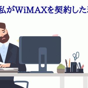 WiMAXユーザーが解約した理由とは?何がダメだった?