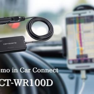 DCT-WR100Dは家で使える?パイオニアの車載Wi-Fiルーターを紹介!