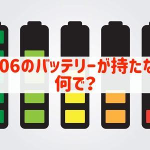 WX06のバッテリーが持たない!その理由と対策方法は?