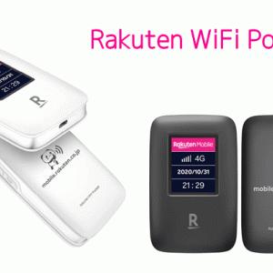 楽天 WiFi Pocket 楽天モバイルの独自Wi-Fiルーターは買い?WiMAXとも比較!