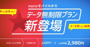 nuroモバイルのデータ無制限プランの料金や条件を徹底解説!WiMAXとも比較!