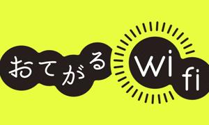 おてがるWi-Fiの評判は?料金や速度制限まとめ WiMAXとも比較しました