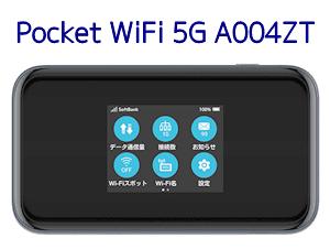 Pocket WiFi 5G A004ZT(ソフトバンク)の対応エリアや速度制限、料金、スペックまとめ