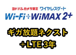 ワイヤレスゲートWiMAX ギガ放題ネクストはお得?徹底比較!