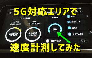 WiMAX Galaxy 5G Mobile Wi-Fi(SCR01)の速度を5G対応エリアで計測してきました