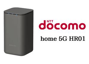 home 5G HR01 ドコモホームルーターは買い?料金や速度・スペックまとめ