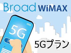 BroadWiMAX 5Gプランへ乗り換え・機種変更する方法