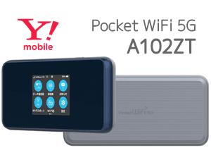 Pocket WiFi 5G A102ZT ワイモバイルの5Gルーターは買い?(ソフトバンク版はA101ZT)