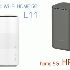 WiMAX L11とドコモHR01比較!ホームルーターを契約するならどっちがいい?