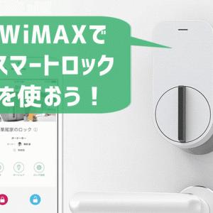 WiMAXでスマートロックを使おう!料金を調べてみた