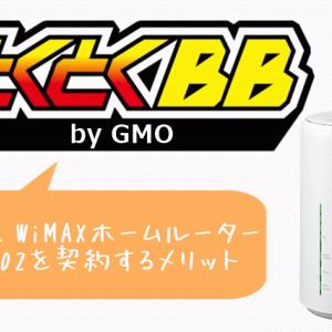 L02をGMOとくとくBBで契約するメリットはココ!