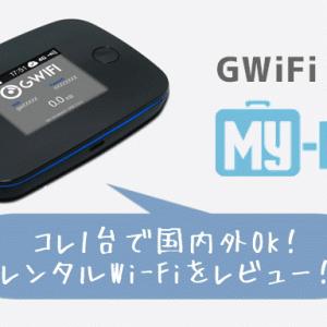 【1台で海外・国内OK】GWiFiのMy-Fi(マイファイ)をレビュー!