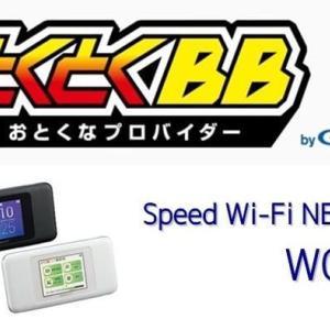 W06をGMOとくとくBB WiMAX2+で契約するメリットはこれ!