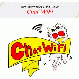 ChatWiFi(チャットワイファイ)っていいの?料金や制限など調べてみた