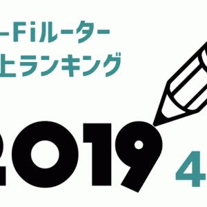 2019年4月 Wi-Fiルーター売上ランキング Airターミナル4が初の首位!