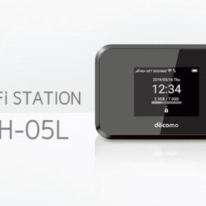 【SH-05L】ドコモWi-Fi STATIONのスペックや料金まとめ