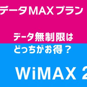auデータMAXプランとWiMAXギガ放題+スマホならどっち?料金を比較