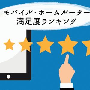 ホームルーター顧客満足度はWiMAXが1位!モバイルルーターは2位!