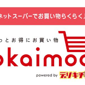 BroadWiMAXの新オプション「okaimoa (オカイモア)」はつけるべき?