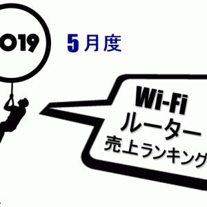 2019年5月の月間モバイル・ホームルーター売上ランキング ファーウェイ製品が売れ行き好調!