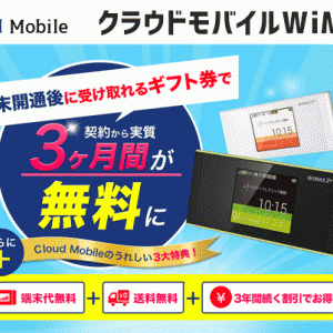 クラウドモバイルWiMAXは安い?他社と比較