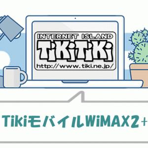 TikiモバイルWiMAX2+で契約するメリットは?料金や特典を徹底解説!