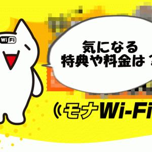 モナWi-Fiのいいところ・惜しいところを徹底解説!