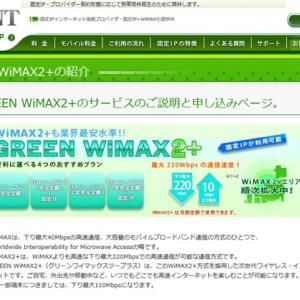GREEN WiMAX2+はどんなプロバイダ?料金や特典をチェック!
