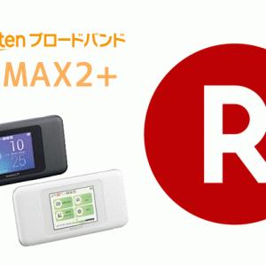 楽天ブロードバンドWiMAX2+の特徴まとめ 料金や特典は?