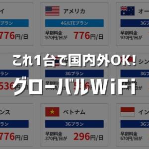 グローバルWiFiはイモトのWi-Fiよりお得?料金比較や口コミを調べてみた