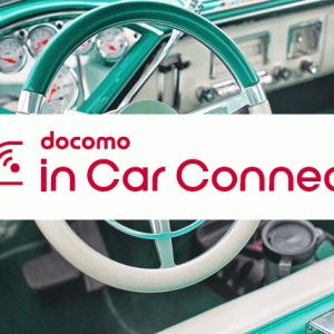 車でWi-Fi使い放題「ドコモ・イン・カー・コネクト」は車以外でも使える?