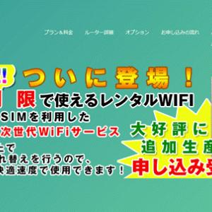 NOZOMI WIFI(ノゾミワイファイ)の契約はあり?料金や特徴まとめ