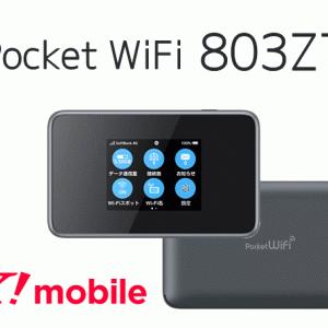 【803ZT】ワイモバイルPocketWiFiのスペックや料金は?802ZTとも比較
