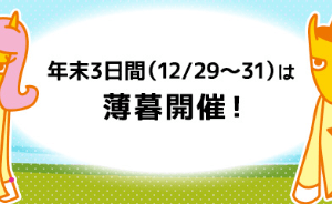 東京2歳優駿牝馬2019 予想と過去傾向