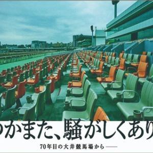 東京プリンセス賞2020 予想と過去傾向