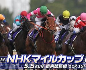 NHKマイルカップ2019 予想【まとめ表】グランアレグリア