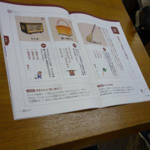 11月23日 おとなの学校「 昭和の家庭の筆順 」(喜楽太郎のFacebookより)