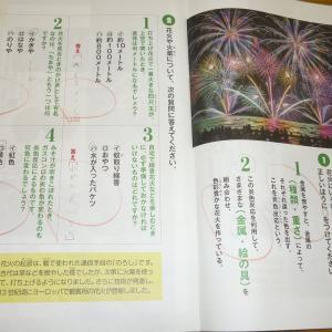 """7月20日 「""""危険な暑さ""""がやってきた。」(喜楽太郎のFacebookより)"""