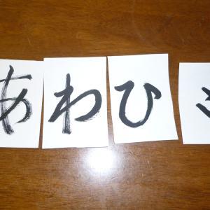 7月21日「 あ わ び 」(喜楽太郎のFacebookより)