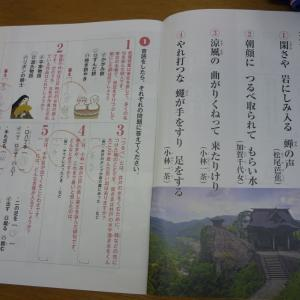 8月2日 「 新しなっとる~ 」(喜楽太郎のFacebookより)