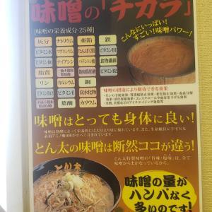 神栖市波崎 とん太 波崎店 @豚骨味噌ラーメン 960円