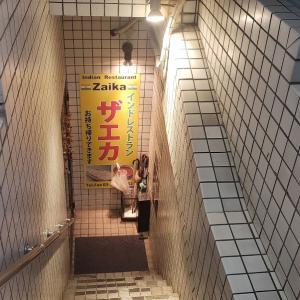 世田谷区尾山台 インドレストランZaika(ザエカ) @Aセット+ドリンク 1480円⇒980円