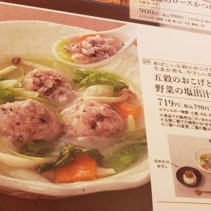 世田谷区祖師谷 大戸屋  @五穀のおこげと野菜のたっぷり塩出汁ぞうすい 単品790円